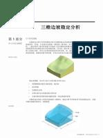 06_3D 边坡稳定性分析