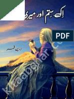 Ik Sitam Aur Meri Jaan Novel by Zareen Qamar