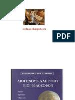 Διογένης Λαέρτιος Βίοι Φιλοσόφων Δ