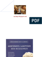Διογένης Λαέρτιος Βίοι Φιλοσόφων Ε