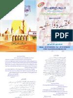 AlAqida_AlWasitiyah