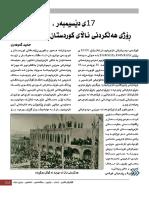 17 ديسةمبةر هةلكردنى ئالاى كوردستان.pdf