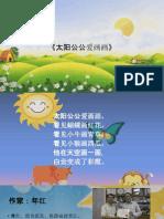 1. 太阳公公爱画画.pptx