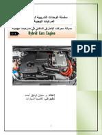 hyprid car arabic