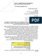"2018-07-03 Rotem v IL (23813-01-17) in the Tel-Aviv District Court – Request (No 19) – for request for correction of error in decision on request (No 19), and for rendering a decision on request (No 18) to inspect ""any record, which documents the judicial authority of Judges R Ben-Yosef, G Gontovnik, I Kalman-Barom in instant court file"" // רפי רותם נ מ""י (23813-01-17) – במחוזי ת""א – בקשה (מס' 19) לתיקון טעות בהחלטה על בקשה (מס' 19), ולמתן החלטה על בקשת עיון (מס' 18) ב""כל מסמך המתעד את סמכותם של השופטים ר' בן-יוסף, ג' גונטובניק, א' קלמן-ברום כגורמים שיפוטיים בתיק זה"""