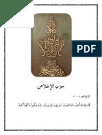 hizb al ikhlas.pdf