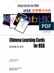 Sun Tao, Chinese Learning Cards for HSK. 孙涛 HSK汉字学习卡片