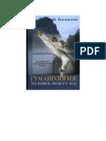 Bogachihin_M._Gumanologiya_Chelovek_Moj.a4.pdf