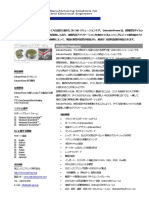 ExtrusionPower Datasheet in Japanese