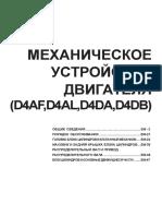 Механическое Устройство Двигателя (d4af, Al, Da, Db)(Em)