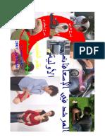 المرشد في الإسعافات الأولية.pdf