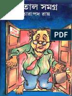 matal-samagra-by-tarapada-roy.pdf