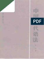 wang li - modern grammar of chinese.pdf