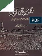 Falsafa e Hajj o Qurbani by Mufti Muhammad Taqi Usmani