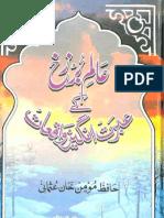 Aalam e Barzakh Ke Ibrat Angaiz Waqyaat by Shaykh Hafiz Momin Khan Usmani