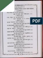 shrIturIyAShoDashItrailokyavijayakavachastotra.pdf