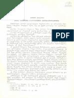 761 - ჯონდო გვასალია - შიდა ქართლის ისტორიული გეოგრაფიიისათვის