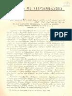 763 - მიხეილ სვანიძე, ჯემშიდ გიუნაშვილი - შაჰ-აბასი (ისტორიული დოკუმენტებისა და მიმოწერის კრებული), გამოსცა დოქტორ აბდოლჰოსეინ ნავაიმ, ტ.I,II, თეირანი, 1973 წ., 1974 წ. (რეცენზია)