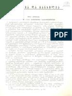 """764 - ილია ანთელავა - """"დარბაზი"""" XI-XII საუკუნეთა საქართველოში"""