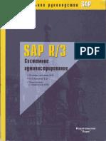 Sistemnoe administrowanieSAPR3.pdf