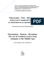 Macedonian Roman Byzantine 2017 Rondanini