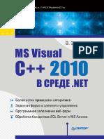 Зиборов В.В. MS Visual C++ 2010 в среде .NET (2012).pdf