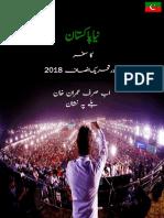 Pakistan  Tehreek-e-Insaf Manifesto 2018