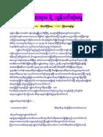 APyoGyi_SayarMa_Ei_Thon_Thin_SonMaMu.pdf
