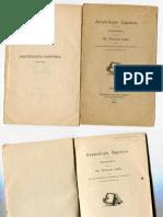 arqueología zapoteca.pdf