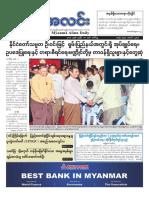 Myanma Alinn Daily_ 10 July 2018 Newpapers.pdf