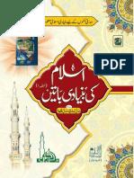 (Islam Ki Bunyadi Batain Part 01)