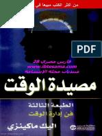 MAYADAT-ALWAQT.pdf