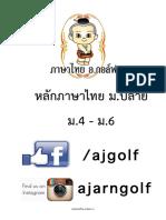 หลักภาษาไทย ม.ปลาย.pdf