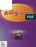 PDF Tamil Rules