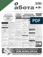 Aviso-rabota (DN) - 26/359/