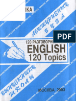 english120topicssergeev.pdf