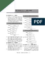 2011 census notes_in Hindi.pdf