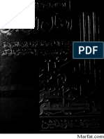 armaghn ibn e arabi.pdf