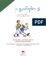 ჩვენი გარემო – V კლასი (მოსწავლის წიგნი) ID237