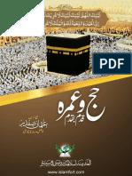 Hajj wa Umrah Qadam ba qadam حج و عمرہ قدم بقدم.pdf