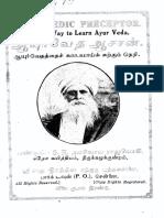 Tamil Ayur Vedam