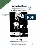 Modern Power Station Practice Vol. 11