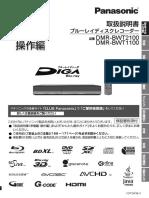 dmr_bwt2100_1100