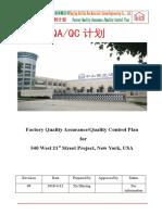 Factory+QAQC+Plan-Beilida