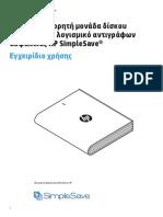 HP HDD Manual_Greek