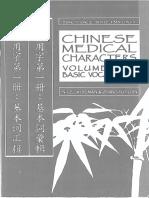 Wiseman-Chinese-Medical-Characters-Vol-I-Basic-Vocabul.pdf