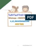 حل AA100b واجب , AA100b 00966597837185 ~ حلول واجبات الجامعـة العربية المفتوحة