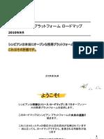 10.09 Symbian Platform Roadmap v1.0(日本語)
