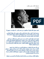 كتاب مصر بتلعب