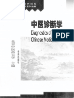 Diagnostics of TCM.pdf
